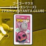 lazuli-toys-eye_catch150429