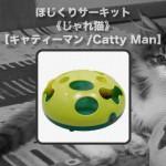 lazuli-toys-eye_catch150915g
